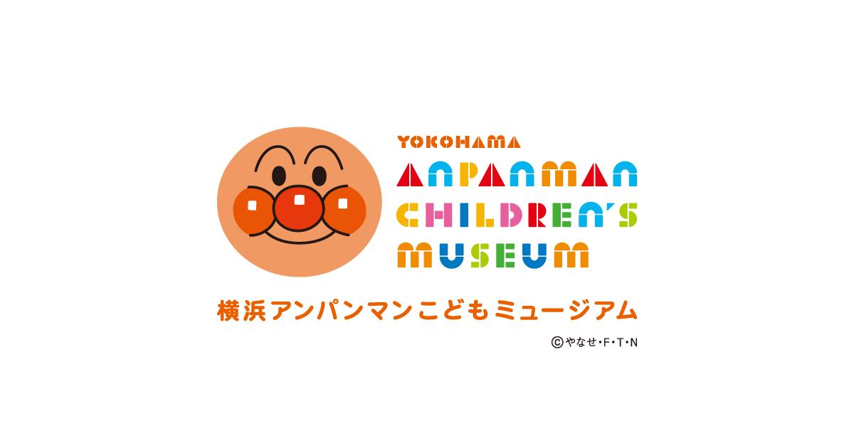 アンパンマンミュージアム 横浜 ショー 時間
